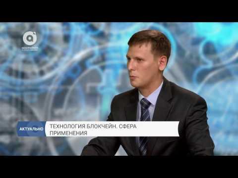 Актуально | Технология блокчейн. Сфера применения (04.07.2017)