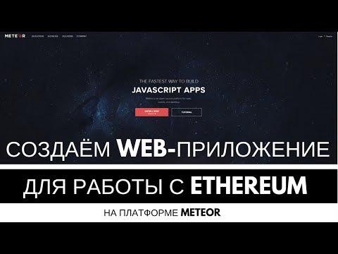 Создание web-приложения для взаимодействия с блокчейном Ethereum на платформе Meteor