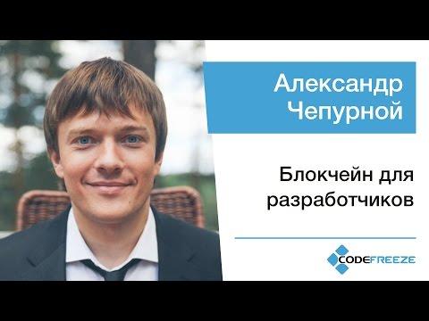 Александр Чепурной — Блокчейн для разработчиков