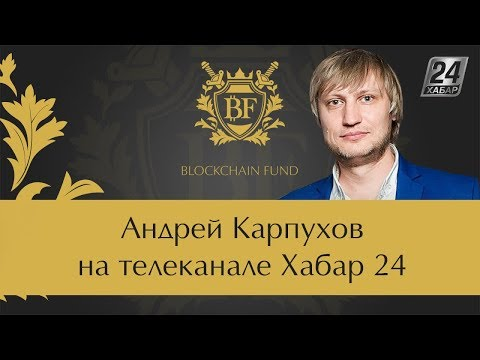 🎬 Андрей Карпухов на телеканале Хабар 24 | Президент Blockchain Fund на Телеканале Хабар 24