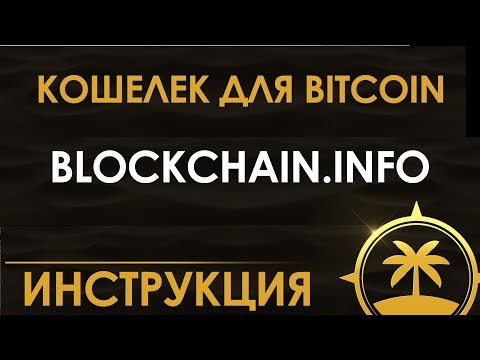 Обзор кошелька Blockchain.Info. Инструкция по применению