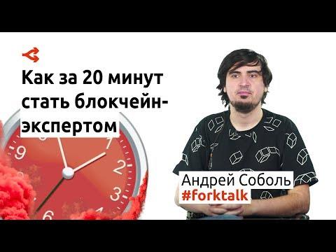 Как стать блокчейн-экспертом за 20 минут — Андрей Соболь