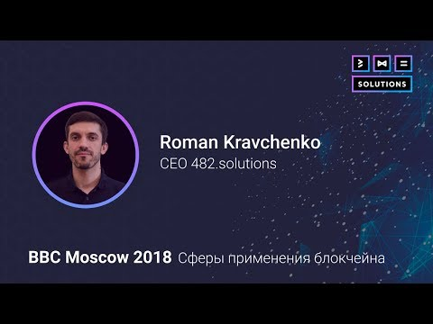 Сферы применения блокчейна. Роман Кравченко на BBC Moscow 2018