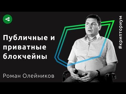 Публичные и приватные блокчейны — Роман Олейников