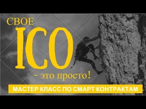 Свое ICO - это просто! Открытый мастер класс по запуску смарт контрактов на Эфириуме