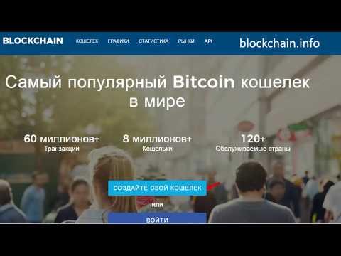 Blockchain.Info - Как зарегистрировать и пополнить Биткоин кошелёк