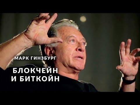 Марк Гинзбург. Блокчейн и биткойн