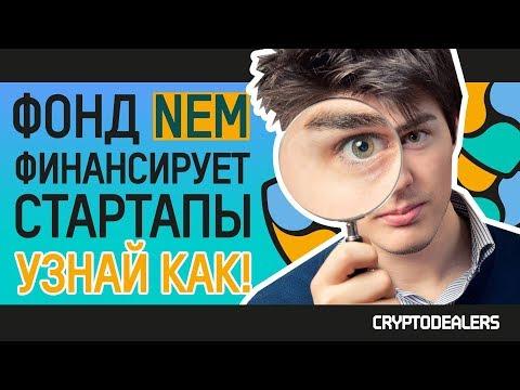Как получить финансирование для блокчейн-стартапа? Фонд криптовалюты NEM. Инвестиции в стартап. 0+