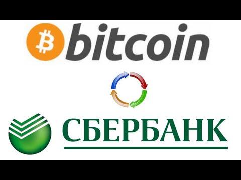 Как вывести Bitcoin на Сбербанк (Биткоин на Сбербанк)