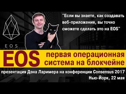 EOS - первая операционная система на блокчейне
