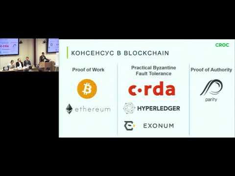 """Доклад """"С чего начать свой блокчейн-проект: выбираем правильный кейс и платформу"""""""
