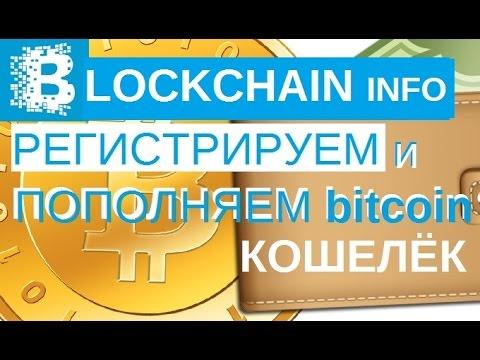 Биткоин кошелёк Blockchain.Info │ Как зарегистрировать и пополнить bitcoin?