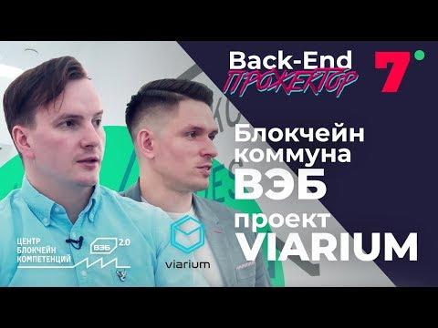 Центр блокчейн компетенций ВЭБ. Viarium. Блокчейн коммуна ► Back-end Прожектор #7