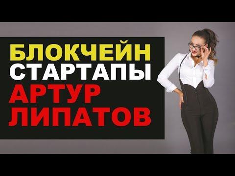 Блокчейн-стартапы  Артур Липатов   криптовалюта для чайников   КриптоМару#6