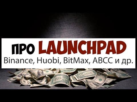 Про Launchpad бирж и участие в ICO / IEO