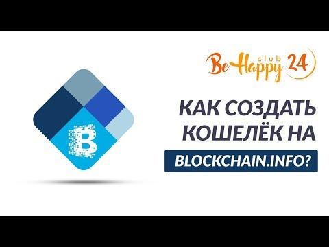Как создать кошелёк на blockchain.info? Инструкция от команды BeHappy24