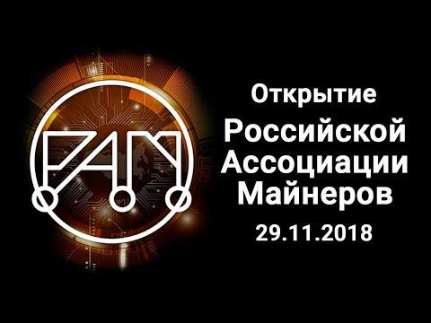 Открытие Российской Ассоциации Майнеров 29.11.2018