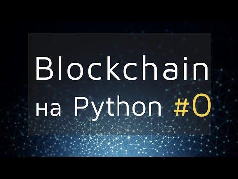 """0. Blockchain на Python - """"Демка"""" проекта"""