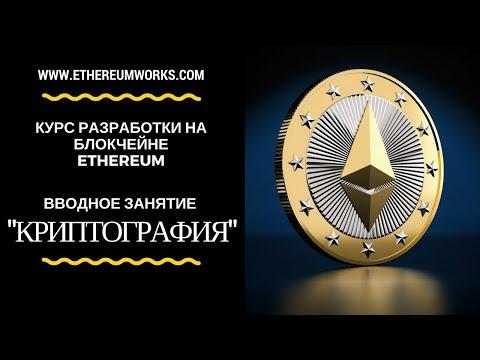 Курс разработки на блокчейне Ethereum: Криптография (первый бесплатный урок)