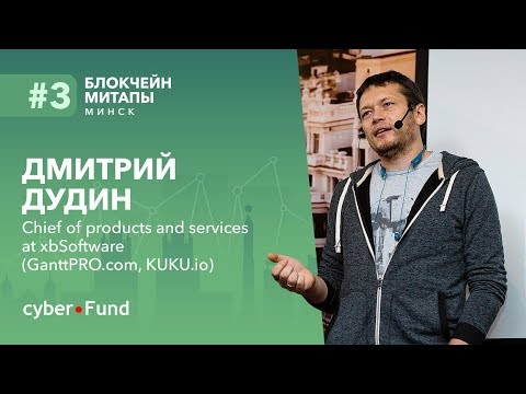 Смарт-контракты: базовые инструменты, Дмитрий Дудин | Blockchain Development