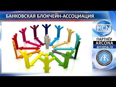 Банковская блокчейн-ассоциация