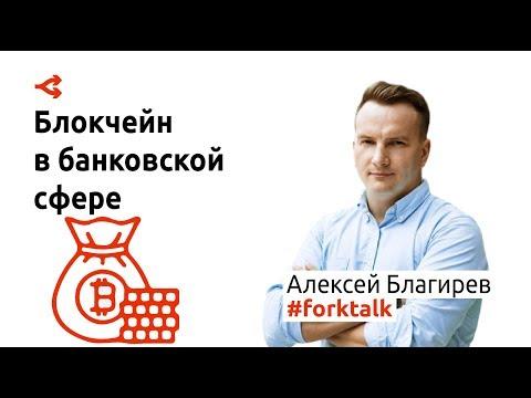 Области применения блокчейна в банковской сфере — Алексей Благирев