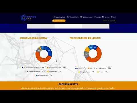 CargoCoin - объединение транспорта и логистики с блокчейн.