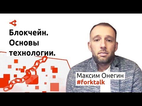 Основы блокчейна и прогноз развития за 40 минут — Максим Онегин