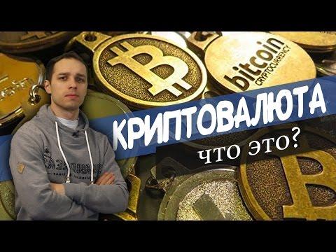 Криптовалюта, что такое? Простыми словами. Будущее blockchain, Bitcoin, Namecoin, Zerocash...