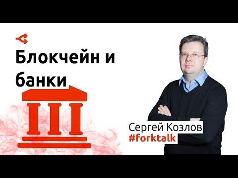 Блокчейн и банки: сегодня и завтра — Сергей Козлов