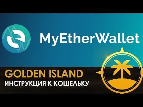Как создать кошелек для Ethereum