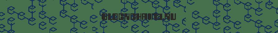 BlockChain3.ru