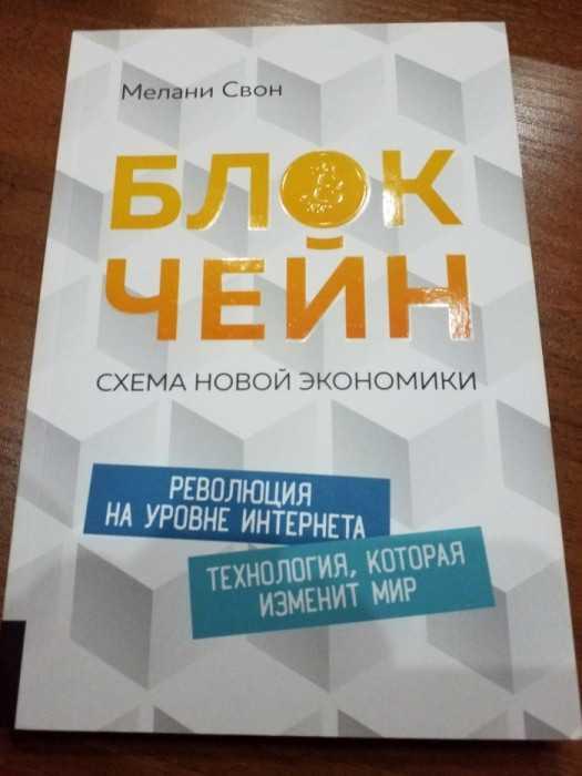 Книга Мелани Свон «Блокчейн: схема новой экономики»