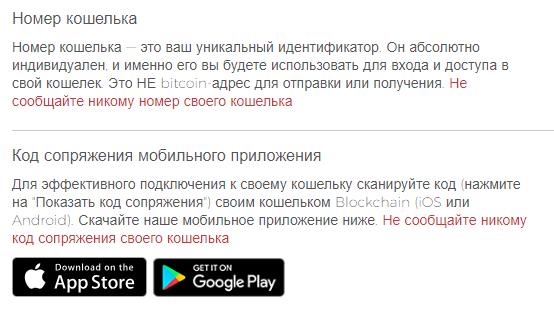 Номер кошелька и код сопряжения мобильного приложения