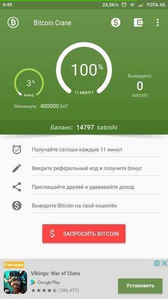 Блокчейн приложение Bitcoin Crane