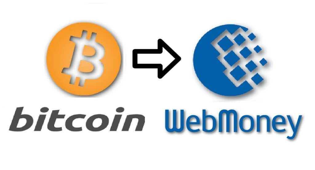 Вывод bitcoin в вебмани
