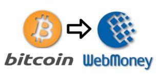 Способы перевода и вывода bitcoin