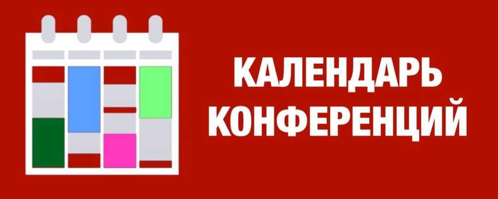 Календарь конференций в России