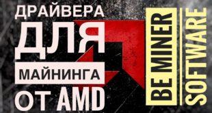 AMD Блокчейн драйвера