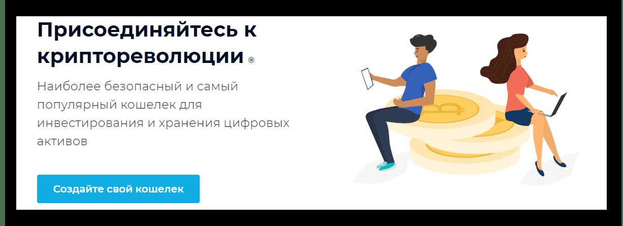 Blockchain - кошелек: вход в личный кабинет - на русском языке