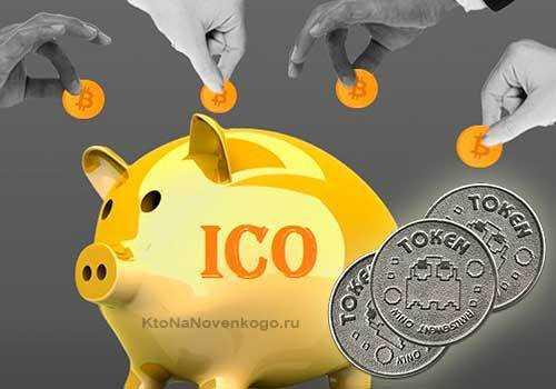 Использование токенов в ICO