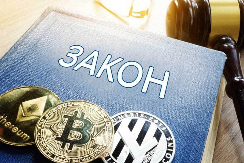 Правовое регулирование блокчейна