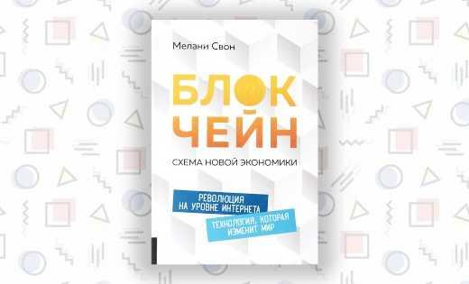 «Блокчейн. Схема новой экономики» Мелани Свон