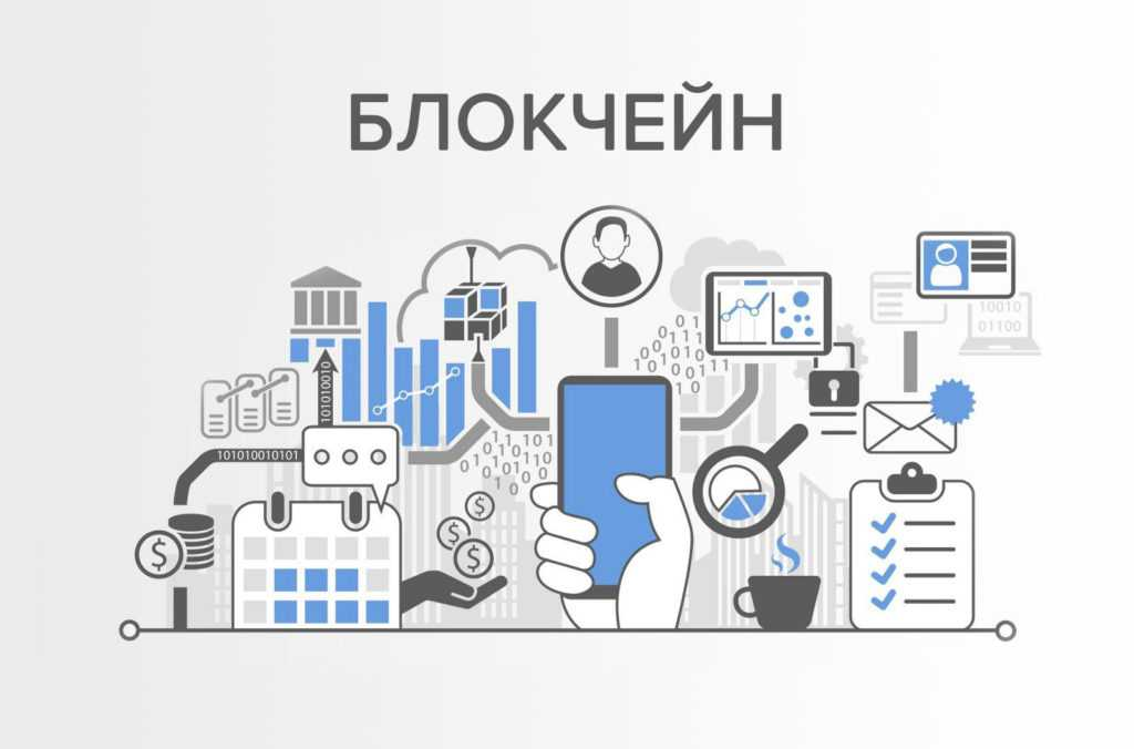 Применение технологии блокчейна