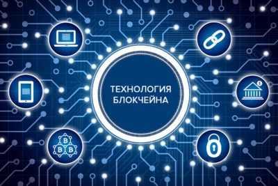 Технология блокчейна простыми словами
