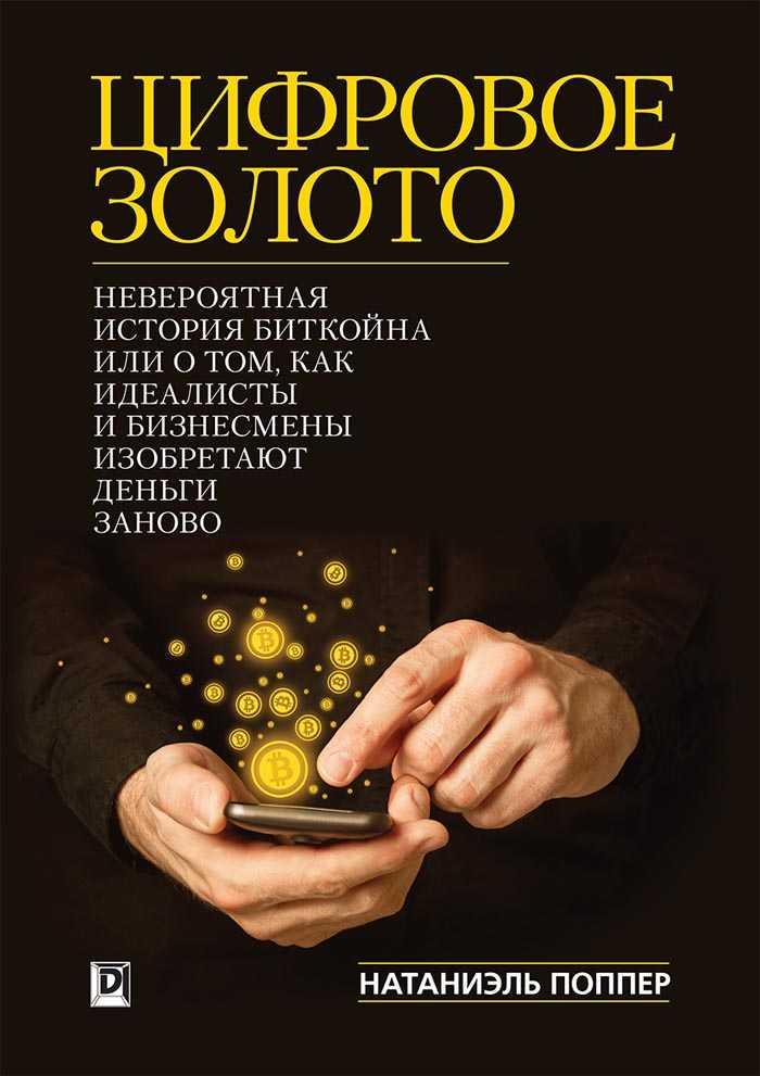 «Цифровое золото» Натаниэля Поппера