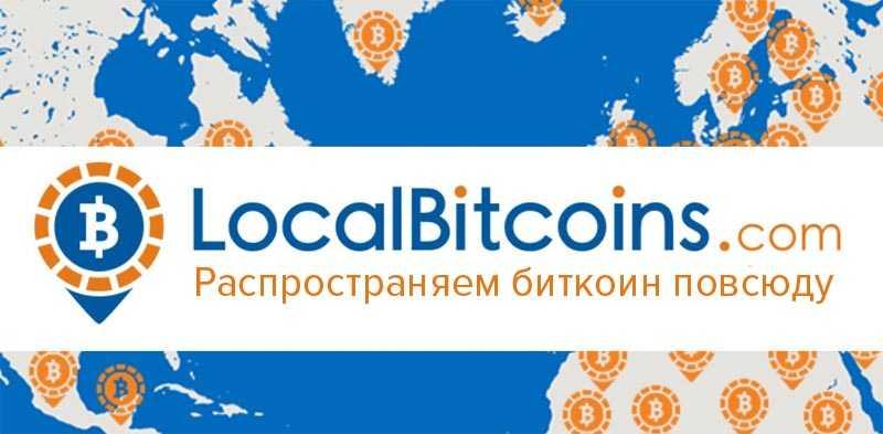 Платформа LocalBitcoins
