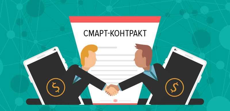 Написание «умного» контракта для блокчейна
