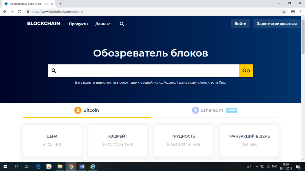 Стартовая страница Blockchain.Info
