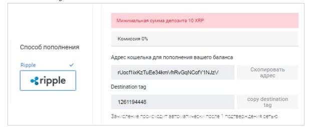 Адрес для пополнения баланса и Destination tag